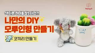 [취미추천] 모루 털철사로 DIY 코끼리 모루인형 만들…
