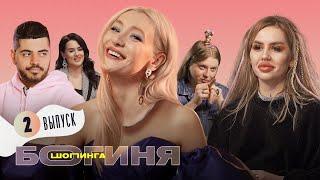 Лук на красную дорожку Кинотавра за 15 тыс. рублей | Богиня шопинга | 2 выпуск