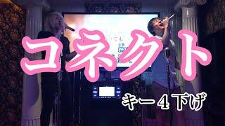 友人とアニソンを気持ち良く歌っているだけの動画【ClariS/コネクト】 thumbnail