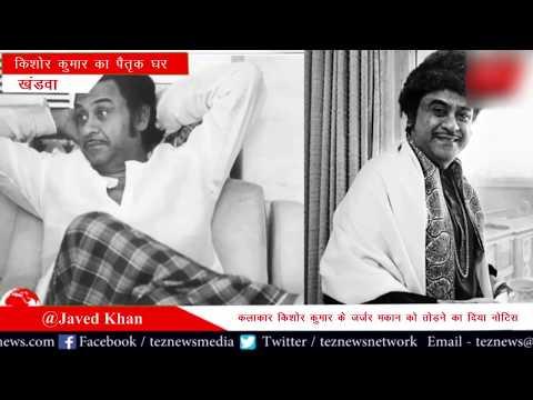 Khandwa : Kishore Kumar का 100 साल पुराना House नहीं  टूटेगा