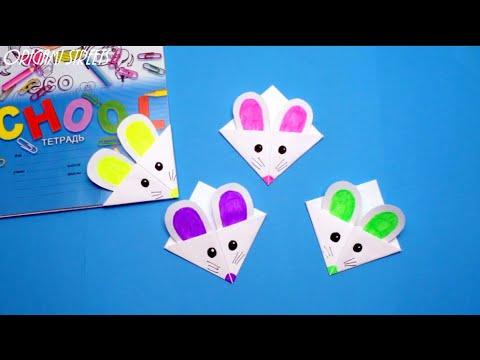 Как сделать мышку из бумаги. Закладка - мышонок.