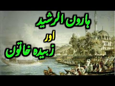 Haroon Ur Rasheed Aur Zubaida Khatoon