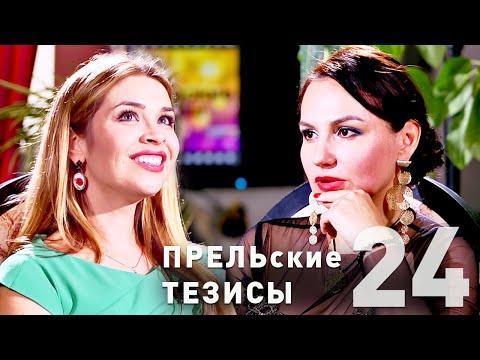 """#24 """"ПРЕЛЬские тезисы"""": Алина Яровая"""