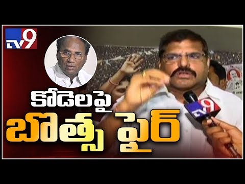 Chandrababu should have gone to Trump not EC - YCP Botsa Satyanarayana - TV9