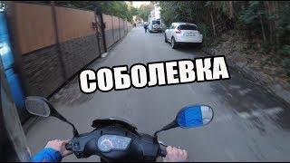 Район СОБОЛЕВКА на мопеде / Недвижимость Сочи