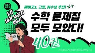 [수학 교재 리뷰] for 예비 고1 l 수학 문제집 …