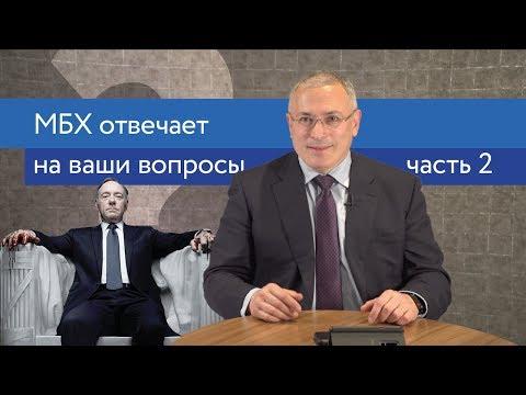 МБХ про двойников Путина, Чичваркина и 9 мая | Ответы На Вопросы