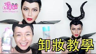 【保養】崩壞的黑魔女卸妝,超詳細卸妝教學   Makeup Removal Tutorial   沛莉 Peri