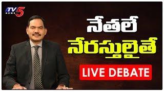 నేతలే  నేరస్తులైతే ..!   TOP Story LIVE Debate With Sambasiva Rao   TV5
