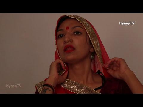 ये पहाड़ी वीडियो देखकर आप हँस हँस कर लोट-पोट हो जायेंगे | क्याप टीवी | Pahadi Comedy Video
