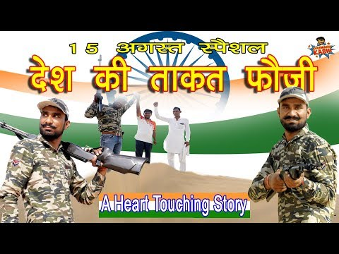 Happy Independence Day 2018, देश की ताकत फौजी, Strength Of The Country Indian Army,  Kuchmadhi Kashi