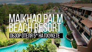 Maikhao Palm Beach Resort Обзор отеля 5* пляж Mai Khao. Остров Сокровищ