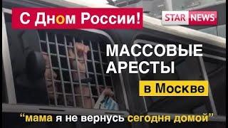 Смотреть видео Массовые аресты в Москве! День РОССИИ!  Марш Голунов Новости Москва Россия 2019 онлайн