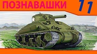 Бойові Машини - Разваивающие Мультики - Познавашки! Танк, Корабель, Підводний Човен і Літак.