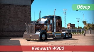 [ATS] Обзор на Kenworth W900