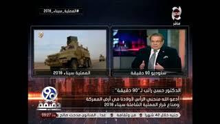 حسن راتب: قوة الإرهاب لا تسمح لهم بخوض حرباً ضد الجيش المصري