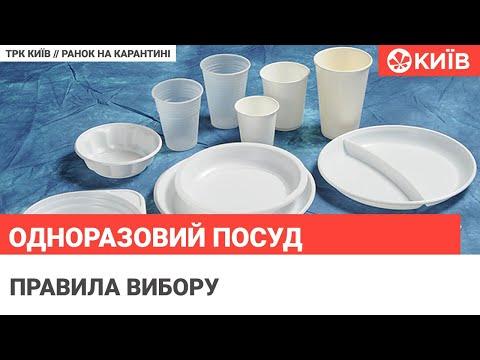 Телеканал Київ: Маркування та утилізація одноразового посуду