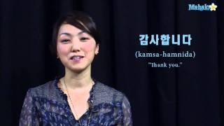 "How to Say ""Thank You"" in Korean"