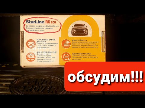 Разбор Полетов Starline R6 ECO