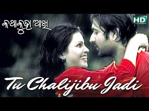 TU CHALIJIBU JADI | Sad Song | Kumar Bapi | SARTHAK MUSIC | Sidharth TV
