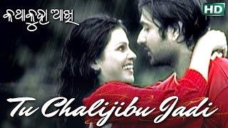 TU CHALIJIBU JADI   Sad Song   Kumar Bapi   SARTHAK MUSIC   Sidharth TV