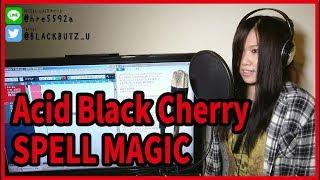 Acid Black CherryのSPELL MAGICを歌いました☆ チャンネル登録をお願い...
