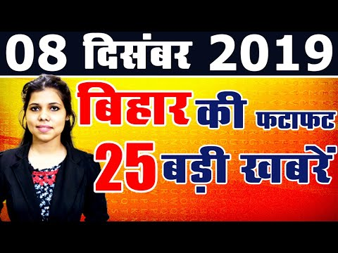 Daily Bihar today news of all Bihar districts video in Hindi. Get latest news of Gaya patna & Siwan.