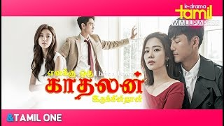 I Have a Lover - Korean Drama Tamil Wallpapers