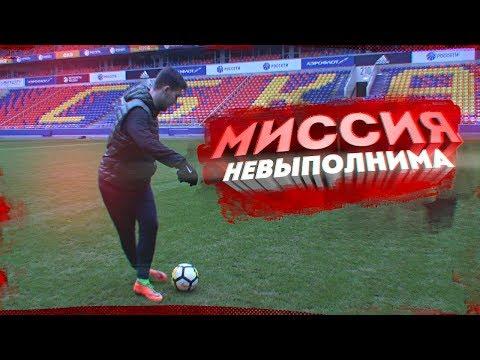 ГЕРМАН ВЕРНУЛСЯ В БОЛЬШОЙ ФУТБОЛ! / МИССИЯ НЕВЫПОЛНИМА