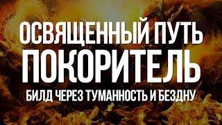 Добавляемся в группу! http://vk.com/cursedoneguides Освященный путь...