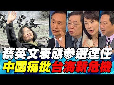 蔡英文表態參選連任 中國痛批台海新危機|寰宇全視界20190223
