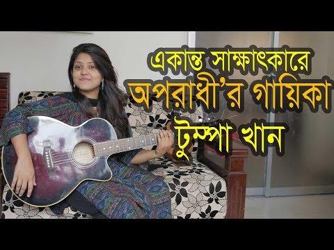 অপরাধী'র গায়িকা টুম্পা খান | Tumpa Khan Interview | Oporadhi Bangla Song