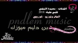 الفنانه سعيدة البقمي  -  قلبي عليك 2018