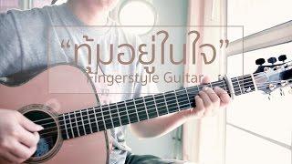 ทุ้มอยู่ในใจ (Fingerstyle Guitar) | ปิ๊ก cover
