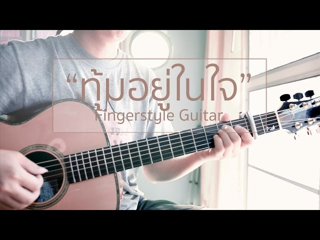 ???????????? (Fingerstyle Guitar)   ???? cover
