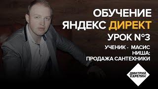 Обучение Яндекс Директ. Урок 3 - пересечение семантики, консультация по сайту. Ниша: Сантехника
