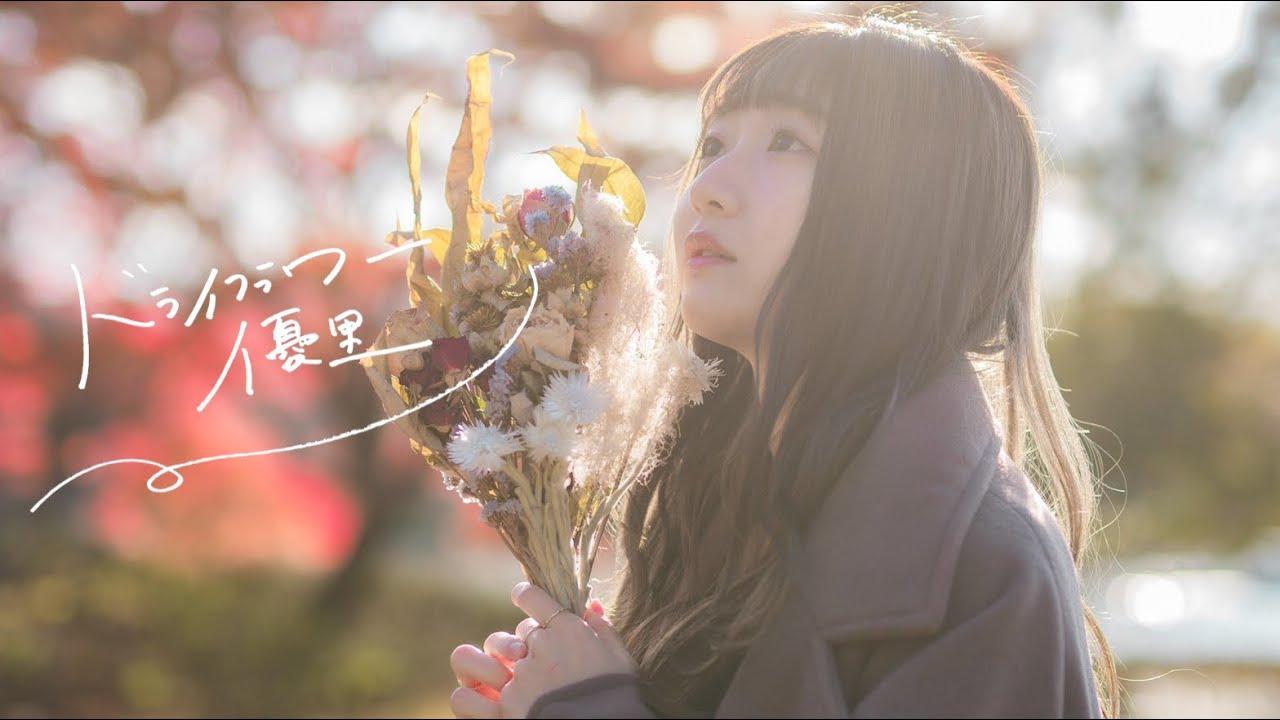 【女性が歌う】ドライフラワー/優里 (Covered by sae)【MV】