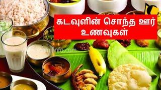 Kerala's favorite food | Kerala food items list in Tamil