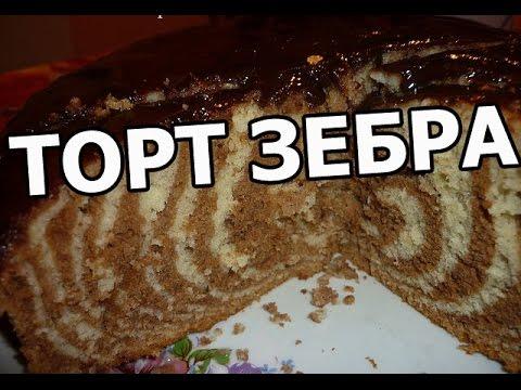 Торт зебра. Вкусный рецепт торта! Приготовить легко!