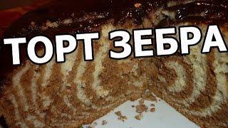 Торт зебра. Вкусный рецепт торта! Приготовить легко!(МОЙ САЙТ: http://otvano.ru/ ВСТУПАЙ В ГРУППУ ВКОНТАКТЕ: http://vk.com/club111014655 ### СОСТАВ ### 1) Яйца 4 шт. 2) Маргарин 200г 3) Смета..., 2015-11-19T07:59:18.000Z)