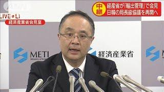 経産省が「輸出管理」で会見 日韓局長級協議再開へ(19/11/22)