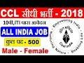 CCL Recruitment #सीधी भर्ती सी सी एल में अभी आवेदन करे, Govt Jobs #NeoWorldTech