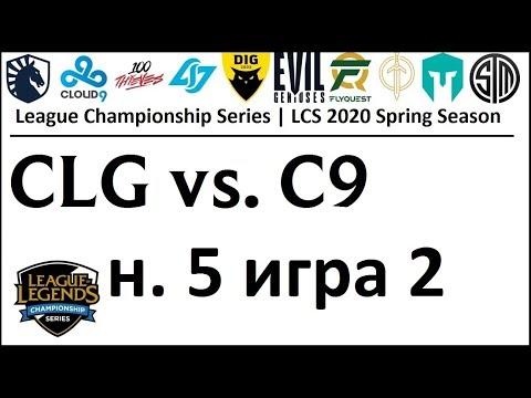 CLG Vs. C9 | Week 5 Day 1 LCS Spring 2020 | ЛЦС Чемпионат Америки | Cloud9 Counter Logic