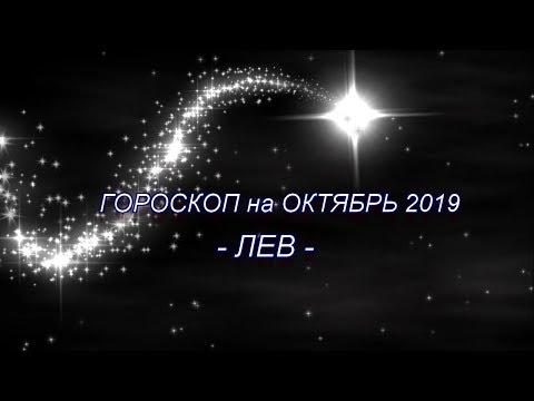 ♌ ЛЕВ - Гороскоп на Октябрь 2019