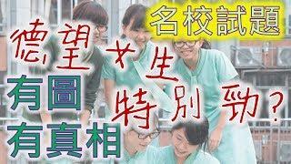 Publication Date: 2019-05-28 | Video Title: GHS 德望 Good Hope School 德望中學 【