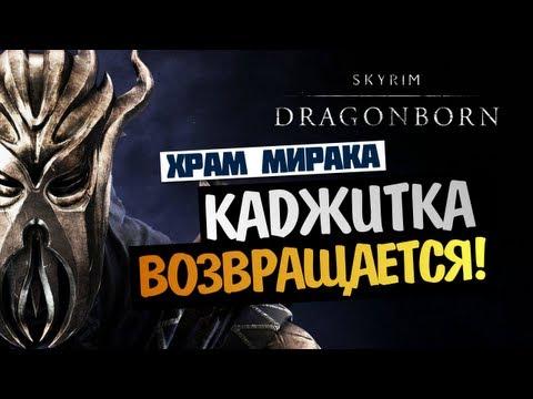 Skyrim Dragonborn - [КАДЖИТКА ВЕРНУЛАСЬ!] #1