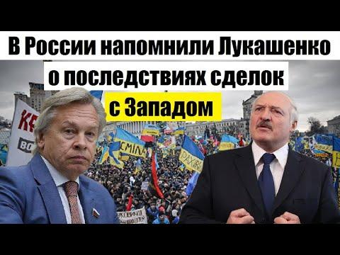 🔥В России напомнили Лукашенко о Nocледсквиях сделок с 3anaдом.. /НОВОСТИ МИРА