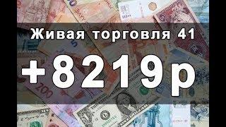 ЖТ41. 8219 рублей за 108 минут