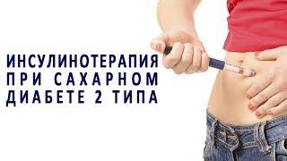 Инсулинотерапия при сахарном диабете 2 типа