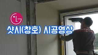 인테리어 LG샷시(창호) 시공영상